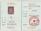 深圳惠州安全员C证报名考试 考试时间安排