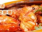 虾吃虾涮火锅加盟丨 吃虾涮火锅加盟丨虾吃虾涮火锅品牌