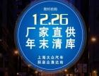 上海大众12月26日下午2点厂家直供,年末清库