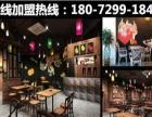 米线加盟成本低利润高_昭通阿香米线店加盟赚钱吗