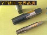 日本YT 1/4-18NPT3/8-18直槽螺旋丝锥牙规板牙