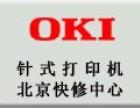 北京OKI打印机维中心修花家地
