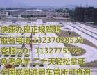 萍乡考照居住证复印件加派出所盖章一份