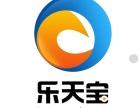 北京市乐天宝招商 加盟