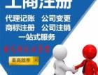望亭迎湖村注册公司办理营业执照代理记账变更法人股东商标注册