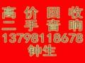 广州回收二手音响器材