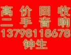 广州收购二手音响器材