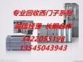 徐州西门子plc西门子200系列300系列400系列高价收购