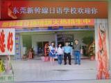 东莞新干线日语培训学校常平新干线专业口语小班开课