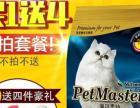 佩玛斯特美毛猫粮 2kg 有交易记录