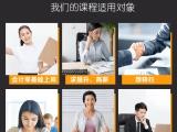 北京财税实务培训 初级会计职称考试报名时间 免费试学