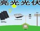 惠州市亮光能光伏有限公司惠州光伏发电惠州光伏公司