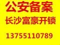 开福区枫林塘附近开锁换锁,开保险柜/开汽车锁 装指纹锁