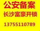 宁乡地区开锁换锁安装指纹锁