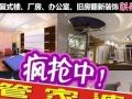 深圳旧房翻新改造,办公室粉刷装饰,室内外维修防水施