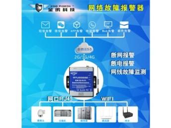 网络故障监测 断电断网远程监测设备 实时查看