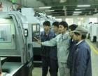 北京专业的数控机床培训学校有没有推荐的啊