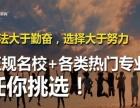 2017年金华春华成人函授高升专/专升本招生中