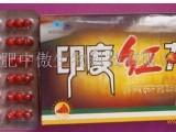 印度红丸一盒(价钱贵吗)几板几粒装+新闻报道~大概多少钱