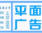黄江镇学平面设计PS/AI/CDR软件 淘宝美工