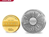 中央美院100周年金银纪念币组 现在咨询客服有优惠等您