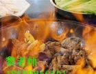 小火锅的做法 烤生蚝培训技术 火焰鹅加盟网