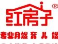 红房子为您提供最专业的月嫂、育婴师、育儿嫂、医学催