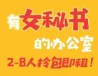 上海小型办公室出租 疯狂优惠活动开始啦!