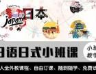 上海日语培训机构哪家好 多维高效日语教学模式