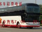 专线 南京到宜宾汽车 13701455158今日时刻表客车长
