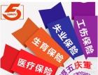 重庆社保之生育保险挂靠