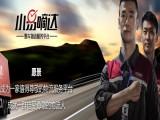小易嘀达南京项目合伙人