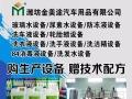 湖北车用尿素设备生产厂家 防冻液设备生产厂家
