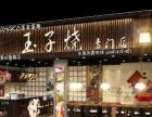 日式料理丼饭加盟 投资金额 1-5万元
