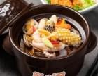 鲜火肴瓦罐酱焖小海鲜加盟店创业有大格局
