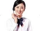 欢迎进入~!芜湖海尔空调(镜湖区)售后服务总部电话