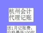 萧山闻堰免费注册公司,代理记账,纳税申报