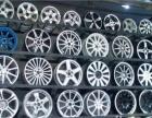 大量批发二手轮胎,二手轮毂,全国各地发货,货到付款
