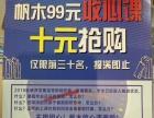 重庆南川名润广场二楼帆木教育收心课十元抢购!