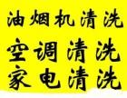 江岸区江汉路专业酒店油烟机清洗/厨房/食堂大型油烟机清洗