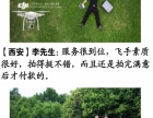 【飞盟】无人机公司,摄影宣传,广告片,微电影,婚庆