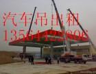 上海南汇区吊车出租 周浦25吨吊车出租 超高层设备吊装定位