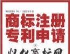 怀化本地 湖南正规商标注册专利申请公司国家备案机构