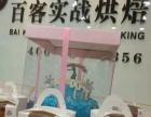 芜湖蛋糕培训,芜湖西点培训学校