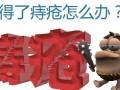 南昌市区肛肠医院:夏季治痔应趁热