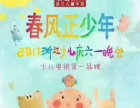 庆春龙翔桥为什么小孩子要上台表演学习表演的好处