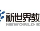 高考日语-新世界教育