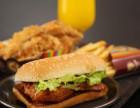 炸鸡汉堡西式快餐加盟汉堡加盟榜