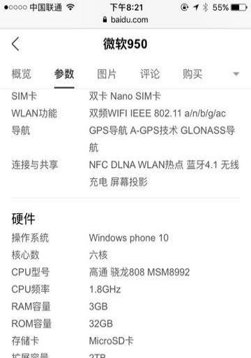 微软950w10手机32G内存