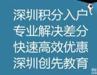深圳积分入户找哪里学费用优惠速度快?